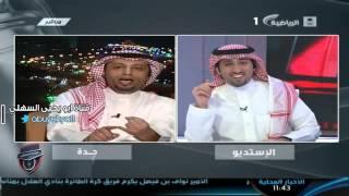 فيديو:سامي القرشي لماذا القناة الرياضيه تحجب نشيد الاهلي ويمنع لقب الملكي