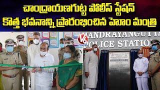 Home Minister Mahmood Ali Inaugurates Chandrayangutta New Police Station Buillding   V6 News - V6NEWSTELUGU