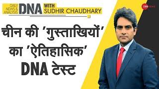 DNA: LAC पर चीन की 'गुस्ताखियों' का 'ऐतिहासिक' DNA टेस्ट | Sudhir Chaudhary | India Vs China | LAC - ZEENEWS