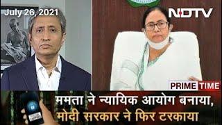 Prime Time With Ravish Kumar: Pegasus पर जांच - Mamata ने न्यायिक आयोग बनाया, Centre ने फिर टरकाया - NDTVINDIA