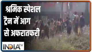 Patna से Araria जा रही श्रमिक स्पेशल ट्रेन में लगी आग, खिड़की से बाहर कूद गए मजदूर - INDIATV