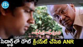 ANR creates doubt in Siddharth | Chukkallo Chandrudu Movie Scenes | Charmi | Sadha | Saloni - IDREAMMOVIES