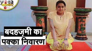 Yog Namaskar: पेट से जुड़ी हर बीमारी और Diabetes का रामबाण इलाज है ये एक योगासन | Yoga | Diabetes - ZEENEWS