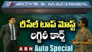 Auto Special: Boys and Machines Luxury Cars Resale Showroom in Hyderabad | ABN Telugu - ABNTELUGUTV