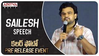 Sailesh Speech @Colour Photo Movie Pre Release Event | Suhas, Chandini Chowdary - ADITYAMUSIC