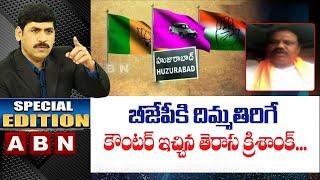 Kiran Yadav about Congress strategy on Huzurabad by election   Special Edition   ABN Telugu - ABNTELUGUTV