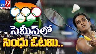 Tokyo Olympics 2021 : PV Sindhu loses to Tai Tzu Ying in semis - TV9 - TV9