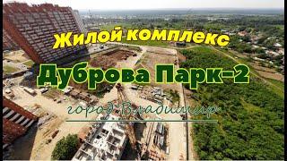 Жилой Комплекс Дуброва Парк2. Новостройки Владимира