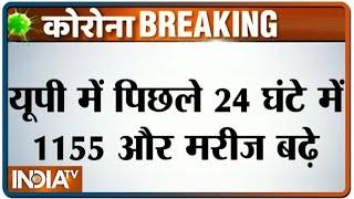 यूपी में एक दिन में रिकॉर्ड 1155 कोरोना के नए मामले, मृतकों की संख्या 785 पहुंची   IndiaTV - INDIATV