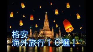 海外旅行 4月『5万円で行ける格安の海外旅行10選!!』などなど