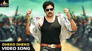 Gabbar Singh Songs | Dekho Dekho Gabbar Singh Full Video Song | Latest Telugu Superhits - SRIBALAJIMOVIES