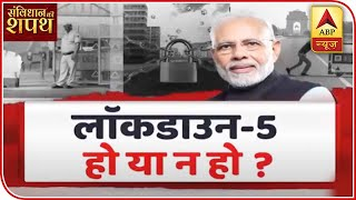 Amid rising cases, will restrictions end from June 1? | Samvidhan Ki Shapath - ABPNEWSTV