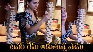 Actress Samantha Playing Tower Game At Home | టవర్ గేమ్ ఆడుతున్న సామ్ | IndiaGlitz Telugu Movies - IGTELUGU
