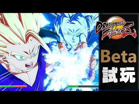 超靚畫質龍珠格鬥遊戲 Dragon Ball Fighter Z Open Beta 試玩