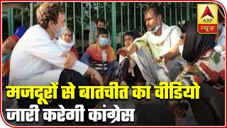 Congress to release a documentary on Rahul Gandhi's meeting with migrants - ABPNEWSTV