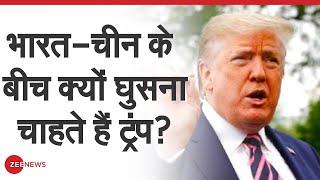 India Vs China: भारत-चीन के बीच मध्यस्ता क्यों करना चाहते ट्रंप? | Donald Trump | Border Issue - ZEENEWS