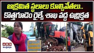 ఆక్రమిత స్థలాలు కూల్చివేతలు..కొత్తగూడెం రైల్వే శాఖ వద్ద ఉద్రిక్తత | Kothagudem | ABN Telugu - ABNTELUGUTV