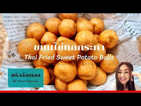 ขนมไข่นกระทา/Thai-Fried-Sweet-