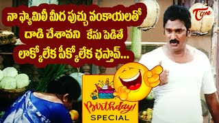 Krishna Bhagawan Birthday Special All Time Hit Telugu Movie Comedy Scenes Back To Back | NavvulaTV - NAVVULATV
