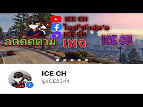 ฝากกดติดตามเพจ-ICE-CH-ด้วยน้าา