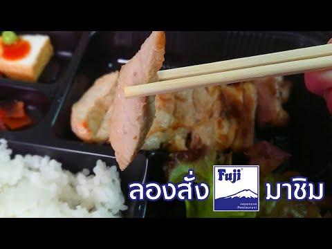 ข้าวหมูย่างซิอิ๊ว-Fuji-restaur