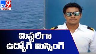 మిస్టరీగా మైరెన్ ఉద్యోగి మిస్సింగ్ కేసు    Guntur- TV9 - TV9