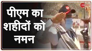 India Vs China: पीएम मोदी का शहीदों को नमन | PM Modi Leh Visit | Ladakh Border Tension | LAC - ZEENEWS