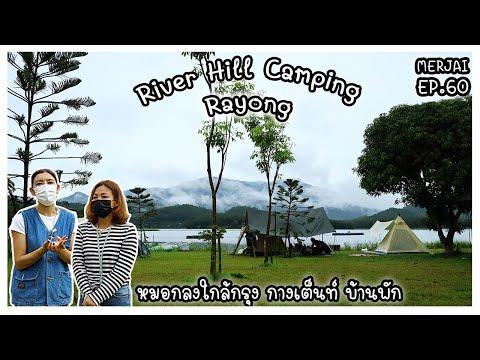 Merjai.60-River-Hill-Camping-ร