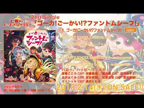 connectYoutube - 【試聴動画】ハロー、ハッピーワールド! 2nd Single 表題曲「ゴーカ!ごーかい!?ファントムシーフ!」(2/14発売!!)