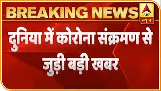 Around 52 Lakh Confirmed Cases Of Covid-19 Across The World | ABP News - ABPNEWSTV