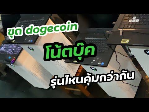 ขุดdogecoin-ทำยังไง-ถ้าใช้โน๊ต