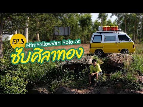 [MiniYellowVan-Solo]-หน้าผาซับ
