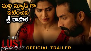 Sri Rapaka The Lust Telugu Movie Official Trailer | Telugu Trailers 2020 - TFPC