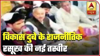 Photo of Vikas Dubey with BJP MP Devendra Bhole goes viral - ABPNEWSTV