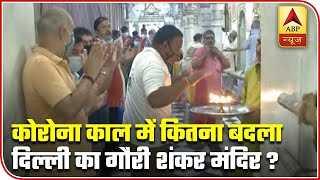How Rules In Delhi's Popular Gauri Shankar Temple Have Changed Amid Covid Crisis | ABP News - ABPNEWSTV