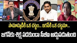 TDP Leader Gouthu Sireesha Comments on CBI   YS Jagan Bail Cancel Petition   MP RRR   TV5 News - TV5NEWSSPECIAL