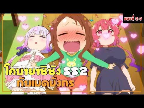 โคบายาชิซังกับเมดมังกร-ss2-(สป