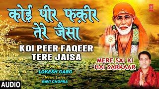Mere Sai Ki Hai sarkaar I LOKESH GARG | Sai Bhajan I Mere Sai Ki Hai Sargaar I Full Audio Song - TSERIESBHAKTI
