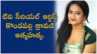 Young Telugu TV Actress Sravani Kondapalli Dies By Suicide | Telugu Film News | TFPC - TFPC