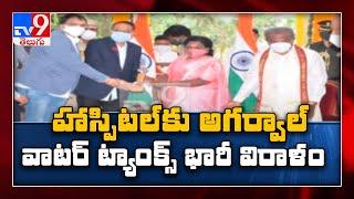 Agarwal Water Tanks : హాస్పిటల్ కు రూ  51 లక్షల విరాళం - TV9 - TV9