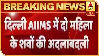 Corpse of Corona patients swapped in Delhi AIIMS - ABPNEWSTV