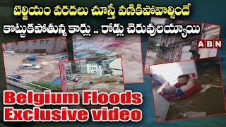 Belgium Floods Exclusive video || బెల్జియం వరదలు చూస్తే వణికిపోవాల్సిందే || ABN Telugu - ABNTELUGUTV