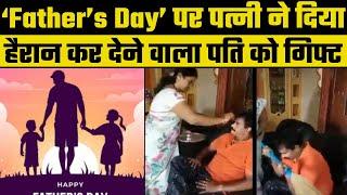 'Father's Day' पर पत्नी ने दिया पति को स्पेशल गिफ्ट,नहीं लेना चाहेंगे आप कभी ऐसा गिफ्ट - ITVNEWSINDIA