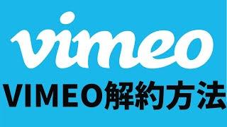 欅坂46 vimeo『Vimeo(ヴィメオ)有料プランの解約方法について』などなど