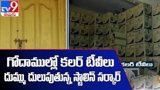 మళ్లీ కలర్ టీవీల రచ్చ : Tamil Nadu - TV9 - TV9