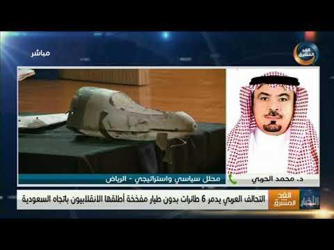 الدكتور محمد الحربي: قوات التحالف تضيق الخناق على مليشيا الحوثي في كافة الجبهات
