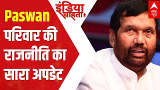Know all about the dispute of Ram Vilas Paswan's family - ABPNEWSTV