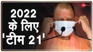Uttar Pradesh: 2022 Election को जीतने के लिए BJP ने बनाई 'Team 21' | Ground Report | Yogi Adityanath - ZEENEWS