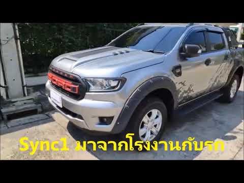 Ford-XLT-2019-Upgrade-Sync1-go