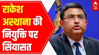 Political uproar over appointment of Rakesh Asthana: All you need to know - ABPNEWSTV